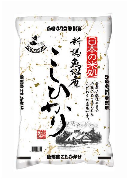 新潟県魚沼産コシヒカリ