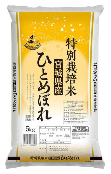 特別栽培米宮城県産ひとめぼれ